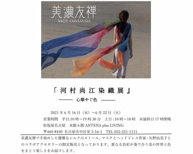 河村尚江染織展